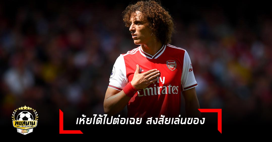 David-Luiz-Game-play