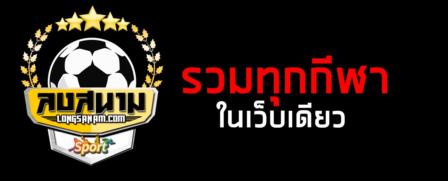 ลงสนาม อัพเดทข่าวกีฬาวันนี้ ฟุตบอลต่างประเทศ มวยไทย กีฬาอื่นทุกประเภท