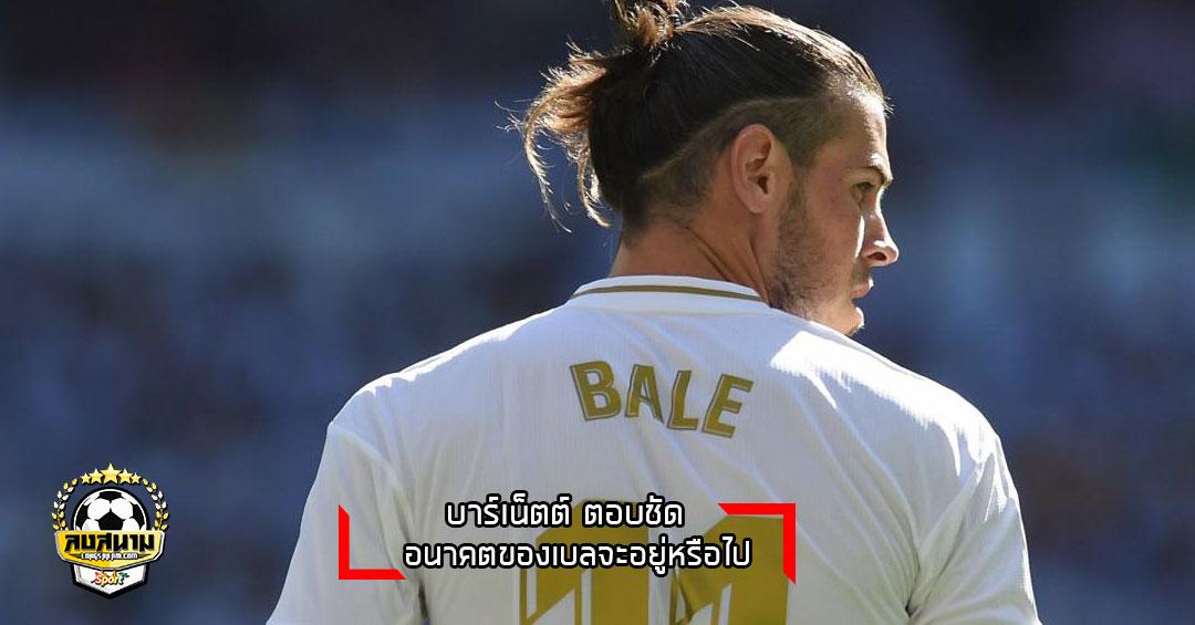 bale-longsanam-madrid