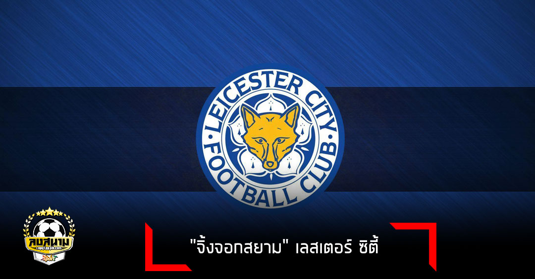 leicester-picture