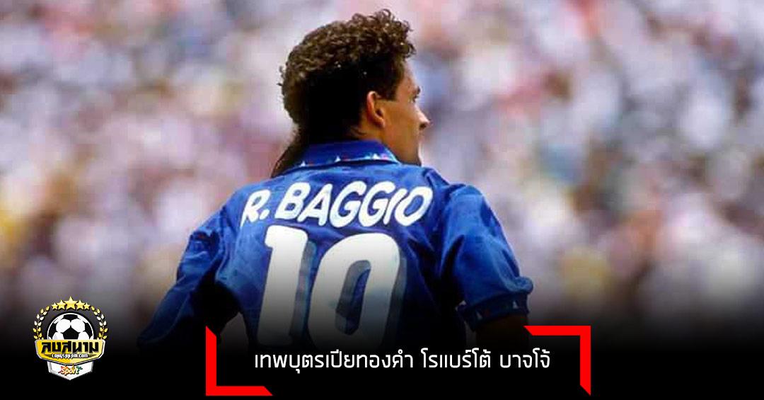 baggio-longsanam